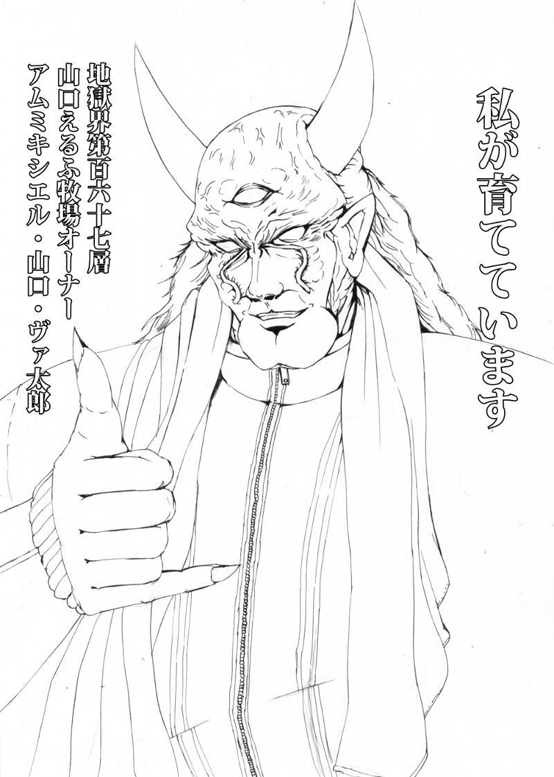 屍公園悶絶日誌(2011-05)