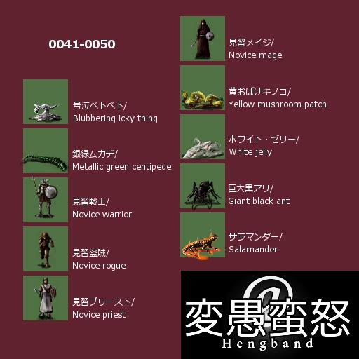 0041-0050