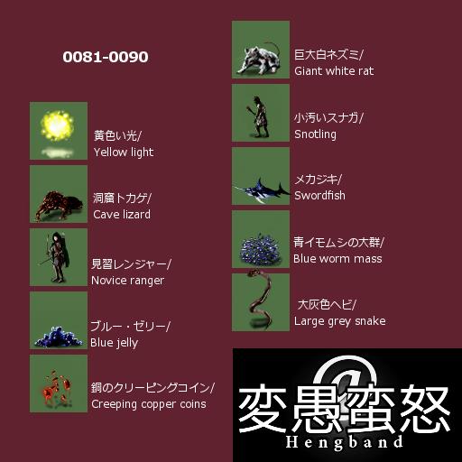 0081-0090